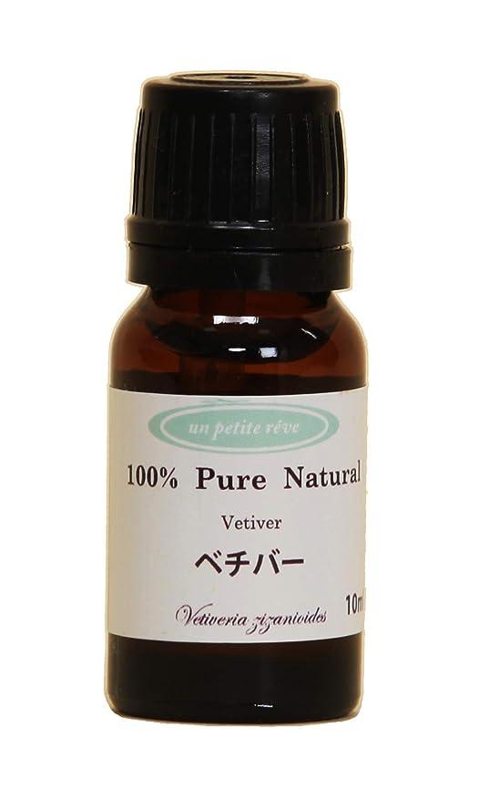 はがき熟読振動するベチバー 10ml 100%天然アロマエッセンシャルオイル(精油)