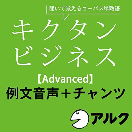 『キクタン ビジネス【Advanced】例文+チャンツ音声 (アルク/ビジネス英語/オーディオブック版)』のカバーアート