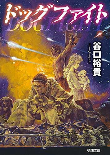 ドッグファイト (徳間文庫)
