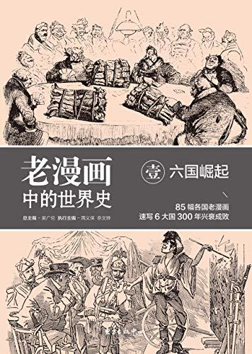 老漫画中的世界史(壹) 六国崛起(17—19世纪) (Traditional Chinese Edition)