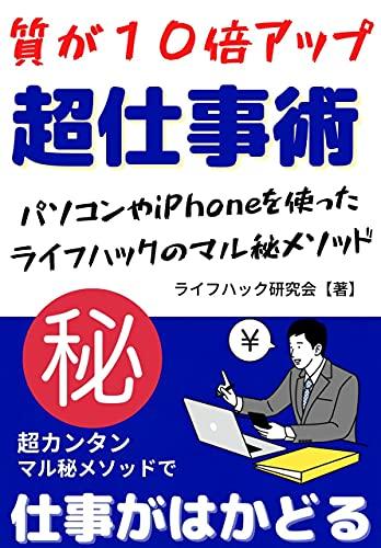 【仕事の質が10倍に】超仕事術~パソコンやiPhoneを使ったライフハックの方法