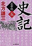 史記 武帝紀(五) (時代小説文庫)