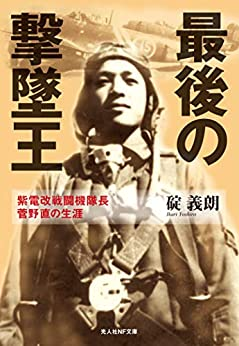 [碇義朗]の最後の撃墜王 紫電改戦闘機隊長菅野直の生涯