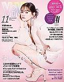 ViVi(ヴィヴィ) 2020年 11 月号 [雑誌]