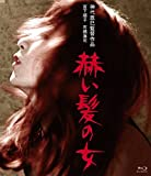 赫い髪の女 Blu-ray