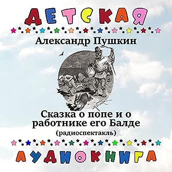 Александр Пушкин - Сказка о попе и о работнике его Балде (радиоспектакль)