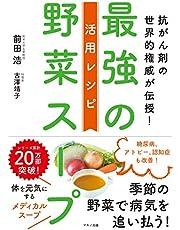 最強の野菜スープ 活用レシピ (抗がん剤の世界的権威が伝授!)