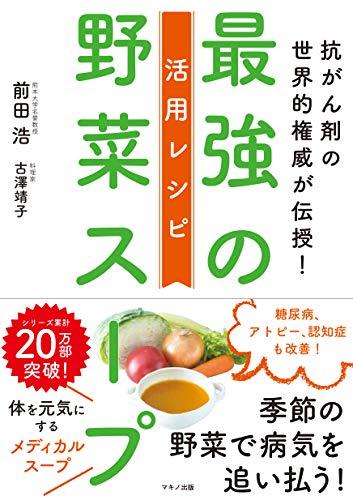 最強の野菜スープ 活用レシピ (抗がん剤の世界的権威が伝授!) - 前田 浩, 古澤 靖子