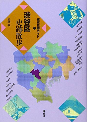 渋谷区史跡散歩 (東京史跡ガイド)の詳細を見る