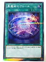 遊戯王20th ANNIVERSARY LEGEND COLLECTION20TH-JPC35 黒魔術のヴェールスーパーパラレル