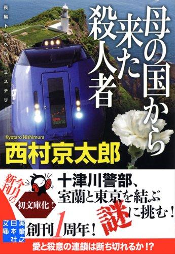 母の国から来た殺人者 (実業之日本社文庫)