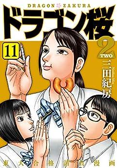 [三田紀房]のドラゴン桜2(11) (コルク)
