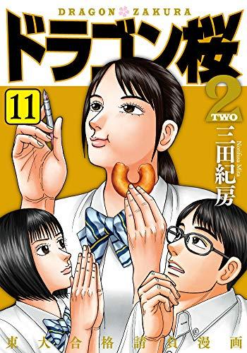ドラゴン桜2(11) (コルク)