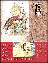 画集百鬼夜行抄 第2集 夜隠 新版 (ソノラマコミックス)