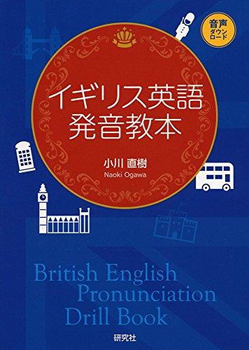 研究社『イギリス英語発音教本』