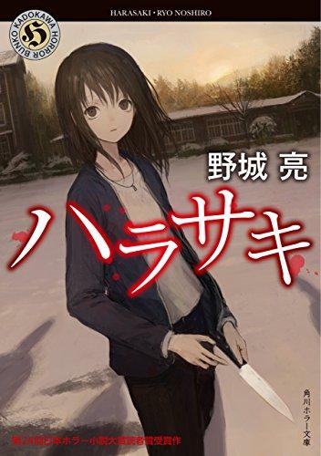 ハラサキ (角川ホラー文庫)