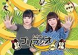 たかみーのゴリラジオ ウホ! (豪華盤) [DVD]