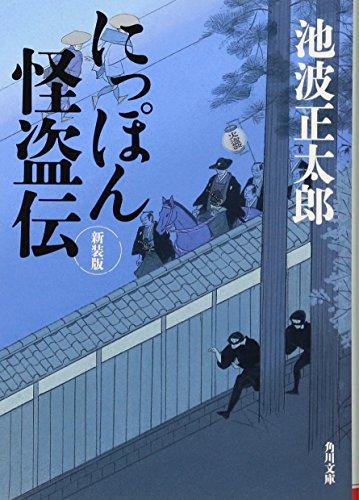 KADOKAWA『にっぽん怪盗伝 新装版』