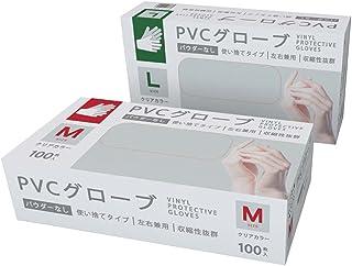 使い捨て手袋 PVC手袋 M・Lサイズ 1,000枚入り(100枚入り×10箱)