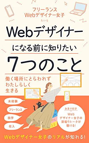 Webデザイナー女子〜Webデザイナーになる前に知りたい7つのこと〜
