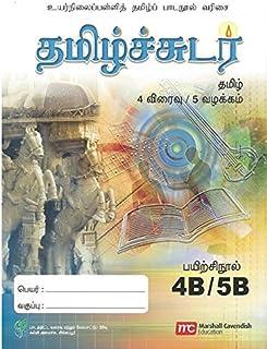 Tamil Language Workbook 4B/5B for Secondary Schools (TLSS) (Tamil Sudar) (Express/Normal Academic)