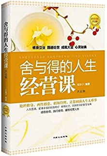 Homes and life operations lessons Roms (the Value Gold Edition)(Chinese Edition)