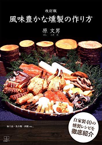 改訂版 風味豊かな燻製の作り方(22世紀アート)