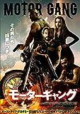 モーターギャング [DVD] [レンタル落ち] image
