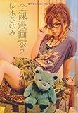 全裸漫画家 2 (ニチブンコミックス)