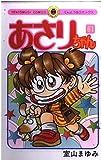 あさりちゃん (61) (てんとう虫コミックス)