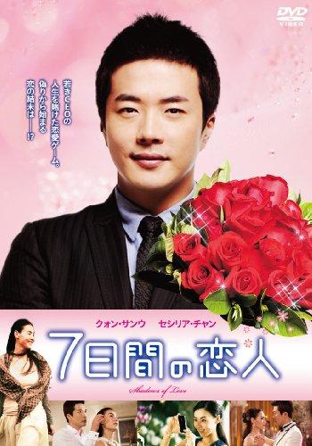 7日間の恋人 [DVD]