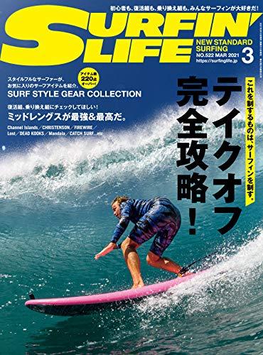 SURFIN'LIFE 2021年 3月号