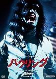 ハウリング[DVD]