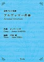 ティーダ出版 金管バンド譜 アルヴァマー序曲 (バーンズ/戸田顕)