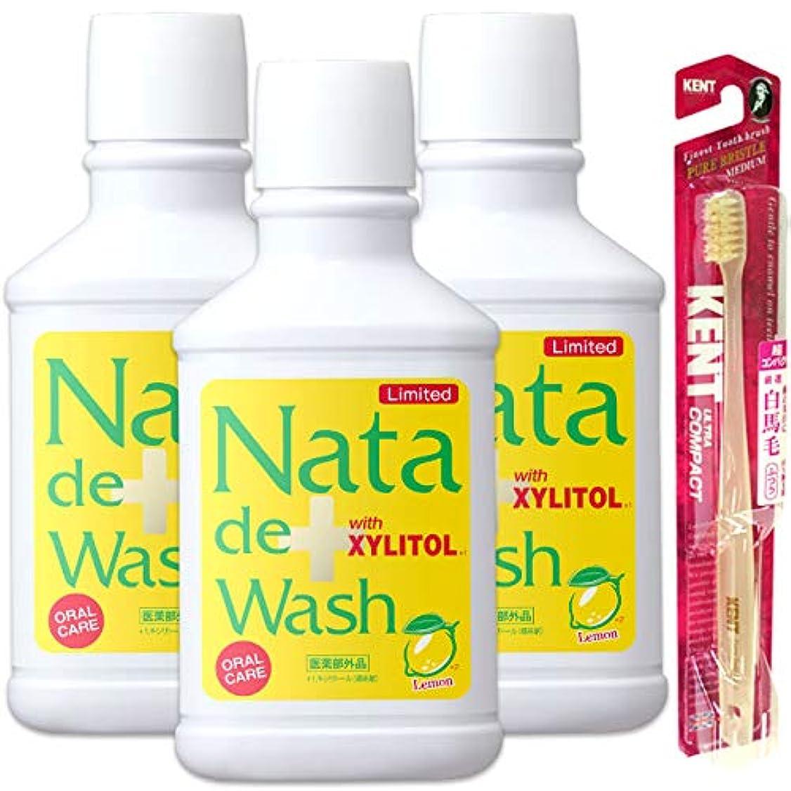 タンパク質性能トランジスタ薬用ナタデウォッシュ 限定レモンタイプ 500ml 3本& KENT歯ブラシ1本プレゼント