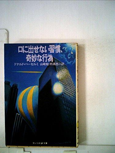 口に出せない習慣、奇妙な行為 (1979年) (サンリオSF文庫)