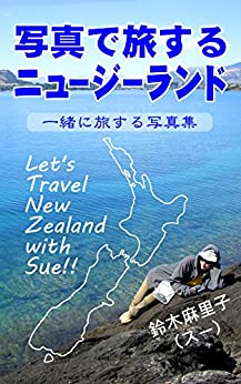 [鈴木麻里子, スー]の写真で旅するニュージーランド: 一緒に旅する写真集