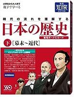 私の知旅 日本の歴史(下)幕末~近代