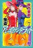 怪盗アレキサンドライト (7) (ぶんか社コミックス)