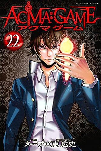 ACMA:GAME(22) (講談社コミックス)