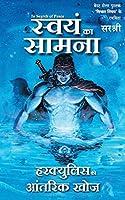 Swayam Ka Samna - Hercules Ki Antarik Khoj (Hindi)
