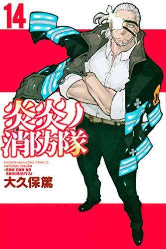炎炎ノ消防隊(14) (週刊少年マガジンコミックス)