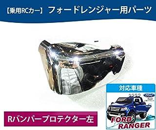 乗用ラジコン フォードレンジャー(FORD RANGER) パーツ 【リアバンパープロテクター左】補修に 乗用玩具 電動乗用ラジコン用パーツ