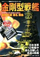 3DCGシリーズ(65) 戦艦金剛 (双葉社スーパームック)