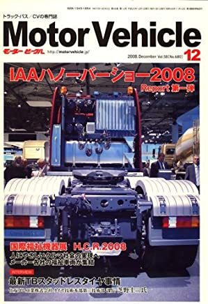 Motor Vehicle (モータービークル) 2008年 12月号 [雑誌]