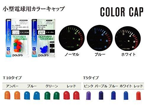 POLARG (ポラーグ) カラーキャップ [322] T5タイプ レッド (8個入り) [品番] P7050R