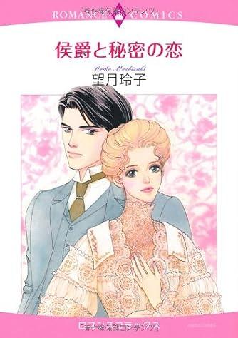 侯爵と秘密の恋 (エメラルドコミックス ロマンスコミックス)