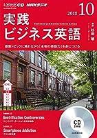 NHK CD ラジオ 実践ビジネス英語 2018年10月号