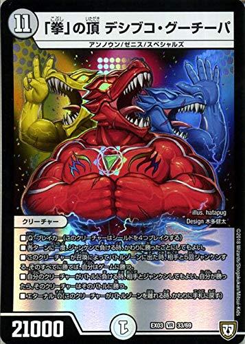 デュエルマスターズ 「拳」の頂 デシブコ・グーチーパ(ベリーレア) ペリッ!! スペシャルだらけのミステリーパック(DMEX03) | デュエマ ゼロ文明 クリーチャー