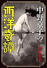 表紙: 中野京子の西洋奇譚 | 中野京子